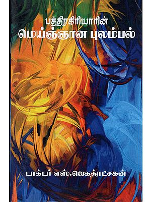 Bhatragiriyar's Thoughts on Philosophy (Tamil)