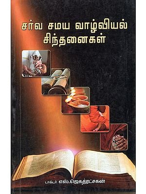 Every Religion Thought on Living Conditions (Tamil)