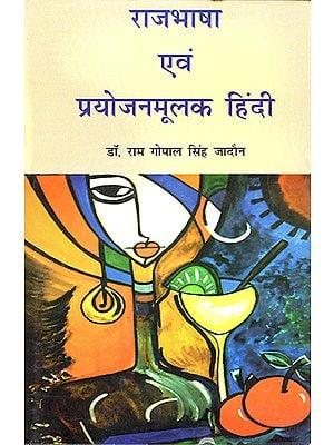 राजभाषा एवं प्रयोजनमूलक हिंदी : Official Language and Purpose Hindi