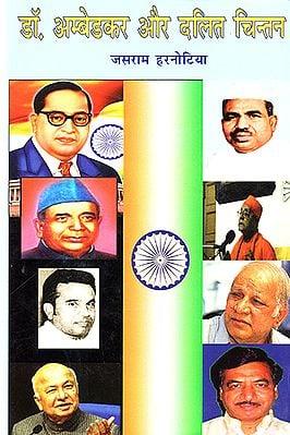 डॉ. आंबेडकर और दलित चिन्तन : Dr. Ambedkar and Dalit Thinking