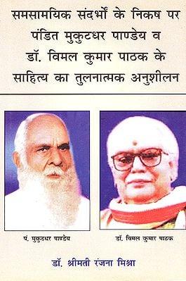 समसामयिक संदर्भों के निकष पर पंडित मुकुटधर पाण्डेय व डॉ विमल कुमार पाठक के साहित्य का तुलनात्मक अनुशीलता : Comparative cognition of literature of Pandit Mukutdhar Pandey and Dr. Vimal Kumar Pathak on the Premise of Contemporary References