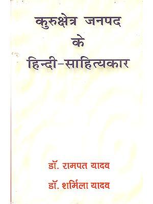 कुरुक्षेत्र जनपद के हिन्दी-साहित्यकार : Hindi-Writer of Kurukshetra District