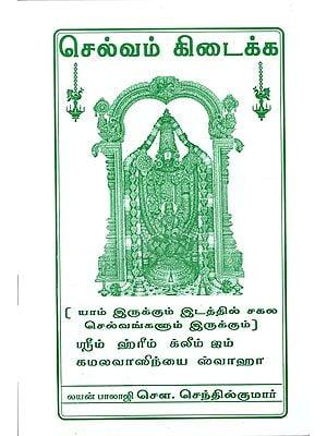 Tobe Wealthy (Tamil)