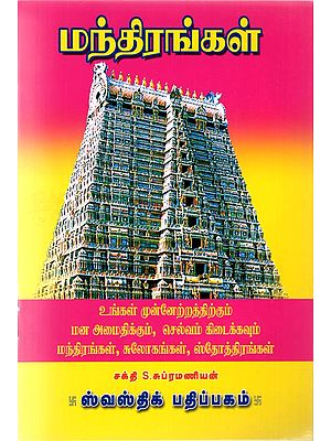 Mantras (Tamil)