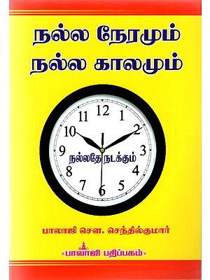 Period of Auspicious Time Ttamil)