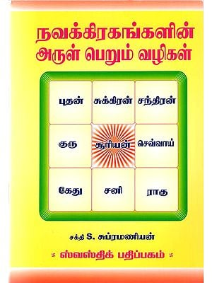 Navagrahas-Ways to Receive Grace (Tamil)