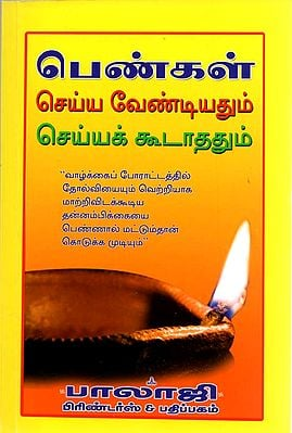 Womens Do's and Don't (Tamil)