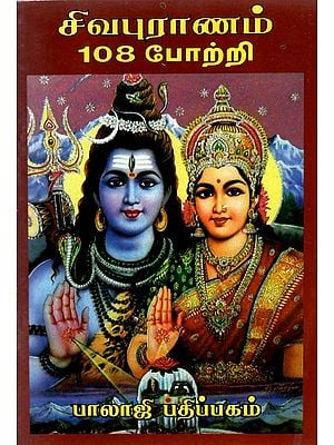Shiva Purana 108 Ashtotra (Tamil)