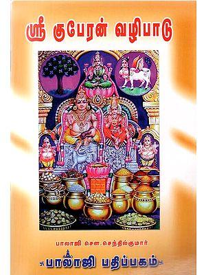 How to Pray Lord Kubera (Tamil)