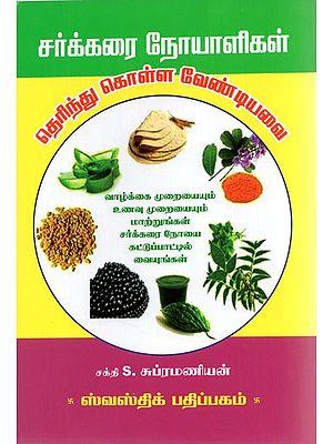 Natural Herbs (Tamil)