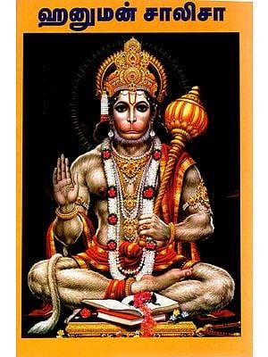 Hanumana Chalisa (Tamil)