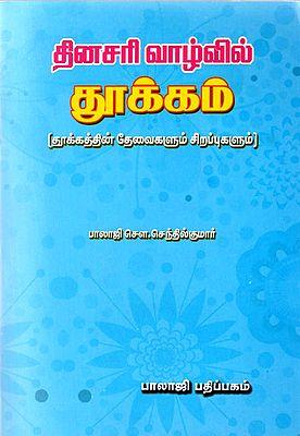 Everyday Sleep Pattern (Tamil)