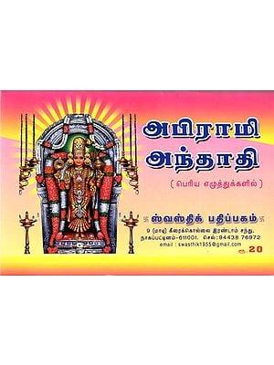 Abhrami Andhadhi (Tamil)