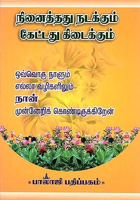 Think, It will Happen and Ask You will be Given (Tamil)