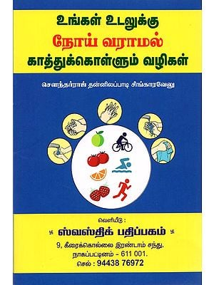 Methods to Prevent Diseases (Tamil)