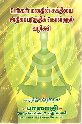 Method to Improve Our Mental Strength (Tamil)