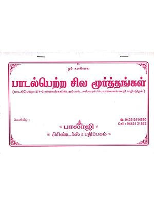 Famous Saivite Stotras (Tamil)