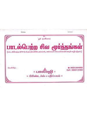 Famous Saivite Stotras (Tamil)