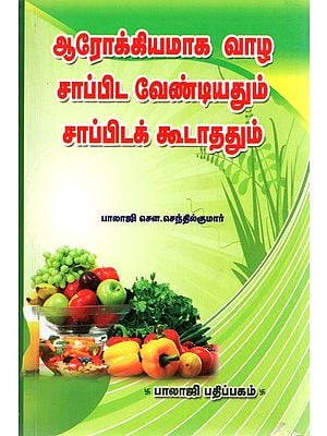 To Have Healthy Life - What to Eat and What Not (Tamil)