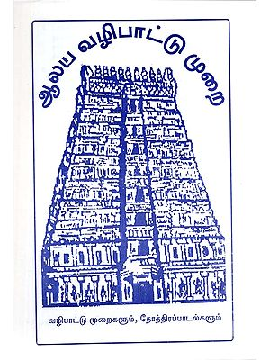 How to Pray at Temple (Tamil)