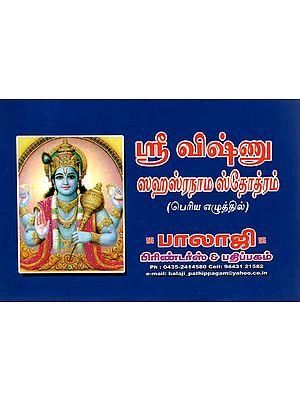 Shri Vishnu Sahasranama (Tamil)