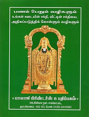 Ways to Earn Money to Improve the Strength of One's House and Shop (Tamil)