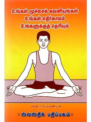 Meditation Improve Your Mental Strength (Tamil)