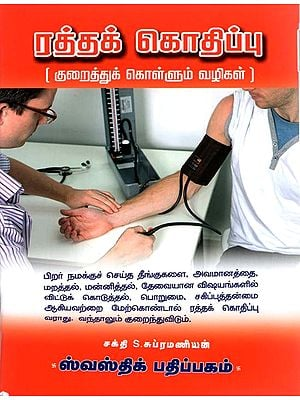 How to Reduce Blood Pressure (Tamil)