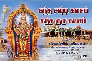 Skandha Shashti Kavacham (Tamil)