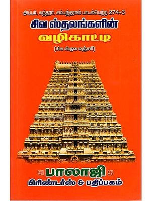 Guide to saivite Shrines (Tamil)