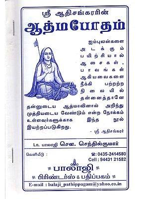 Shri Adi Shankaracharya (Tamil)
