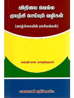 Destinity - Secrets of Success (Tamil)