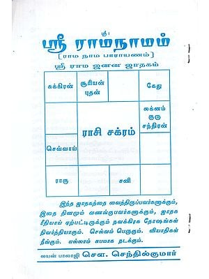 Horoscope of Sri Ram (Tamil)