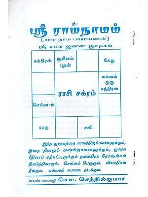 Horoscope of Sri Ram (Tamil)