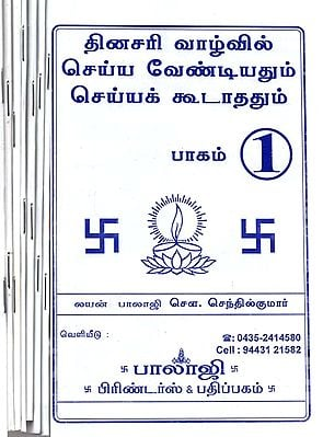 Do's and Don't in Everyday Life in Tamil (Set of 7 Volumes)