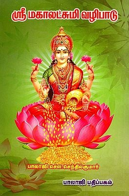 Sri Mahalakshmi Mantra (Tamil)