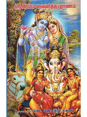 Sri Brahma Vaivarta Purana (Tamil)