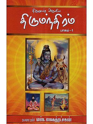 Thirumandiram (Tamil)