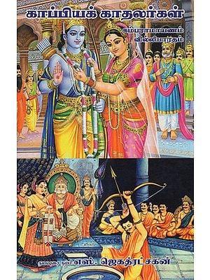Divine Lovers Kamba Ramayanam, Villi Ramayanam (Tamil)