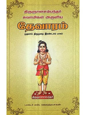 Thirugnana Sambandar's Devaram First Thirumurai in Tamil (Part 2)