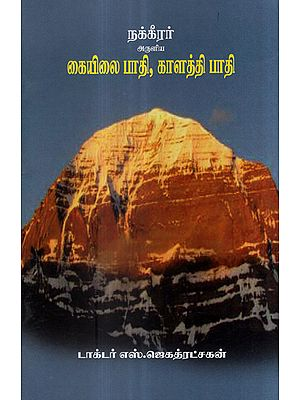 Half Kashi and Half Kalahasti (Tamil)