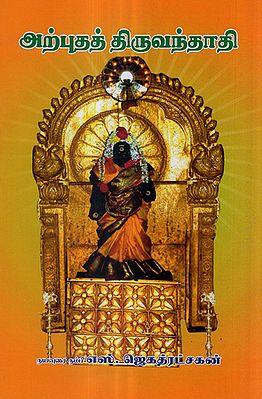 Divine Thiruvandadhi (Tamil)