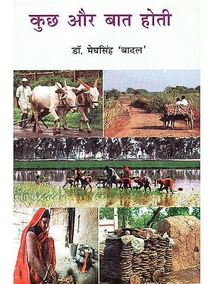 कुछ और बात होती : Kuch Aur Baat Hoti (A Novel )