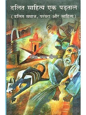 दलित साहित्य एक पड़ताल - दलित समाज, परंपरा और साहित्य : Dalit Literature an Investigation (Dalit Society, Tradition and Literature)