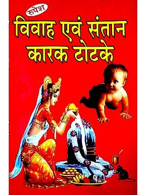विवाह एवं संतान कारक टोटके - Totkas for Marriage and Childbirth