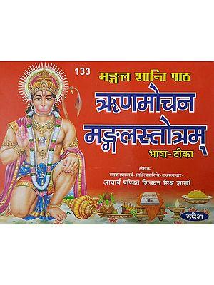 ऋणमोचन मङ्गलस्तोत्रम् - Rinmochan Mangal Stotram