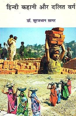हिन्दी कहानी और दलित वर्ग  : Hindi Kahani aur Dalit Varg (A Novel)