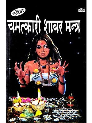 चमत्कारी शाबर मन्त्र - Magical Shabar Mantra