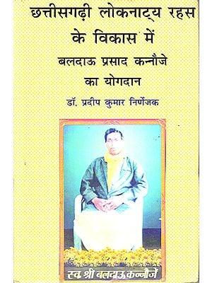 छत्तीसगढ़ी लोकनाट्य रहस के विकास में बलदाऊ प्रसाद कन्नौजे का योगदान : Baldau Prasad Kannauje's Contribution to the Development of Chhattisgarhi Loknatya Mystic