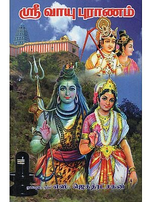 Sri Vayu Puran (Tamil)